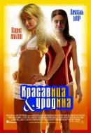 Смотреть фильм Красавица и уродина онлайн на KinoPod.ru бесплатно