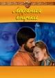 Смотреть фильм Ледяная внучка онлайн на Кинопод бесплатно