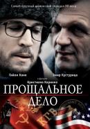 Смотреть фильм Прощальное дело онлайн на KinoPod.ru бесплатно