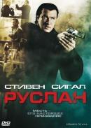 Смотреть фильм Руслан онлайн на KinoPod.ru платно
