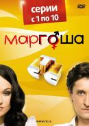 Смотреть фильм Маргоша онлайн на Кинопод бесплатно