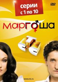 Смотреть Маргоша онлайн на Кинопод бесплатно