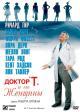 Смотреть фильм Доктор «Т» и его женщины онлайн на Кинопод бесплатно