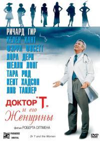 Смотреть Доктор «Т» и его женщины онлайн на Кинопод бесплатно