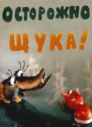 Смотреть фильм Осторожно, щука! онлайн на Кинопод бесплатно