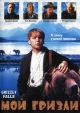 Смотреть фильм Мой гризли онлайн на Кинопод бесплатно