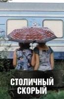 Смотреть фильм Столичный скорый онлайн на KinoPod.ru бесплатно