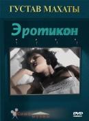 Смотреть фильм Эротикон онлайн на Кинопод бесплатно
