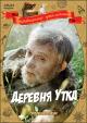 Смотреть фильм Деревня Утка онлайн на Кинопод бесплатно