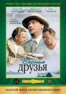 Смотреть фильм Верные друзья онлайн на KinoPod.ru бесплатно