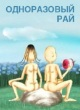 Смотреть фильм Одноразовый рай онлайн на Кинопод бесплатно