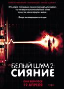 Смотреть фильм Белый шум 2: Сияние онлайн на Кинопод бесплатно