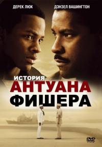 Смотреть История Антуана Фишера онлайн на Кинопод бесплатно