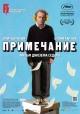 Смотреть фильм Примечание онлайн на Кинопод бесплатно