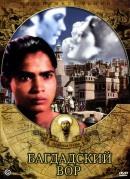 Смотреть фильм Багдадский вор онлайн на Кинопод бесплатно