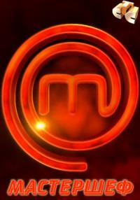 Смотреть МастерШеф онлайн на Кинопод бесплатно