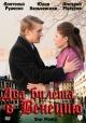 Смотреть фильм Два билета в Венецию онлайн на Кинопод бесплатно