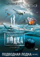 Смотреть фильм Подводная лодка онлайн на KinoPod.ru бесплатно
