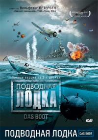 Смотреть онлайн Подводная лодка (Das Boot)