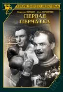 Смотреть фильм Первая перчатка онлайн на KinoPod.ru бесплатно