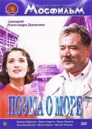 Смотреть фильм Поэма о море онлайн на KinoPod.ru бесплатно