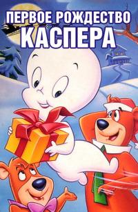 Смотреть Первое Рождество Каспера онлайн на Кинопод бесплатно