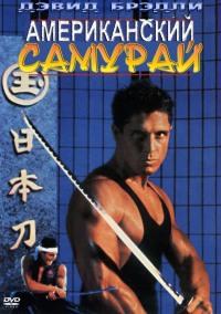 Смотреть Американский самурай онлайн на Кинопод бесплатно