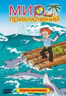 Смотреть фильм Степа-моряк онлайн на Кинопод бесплатно