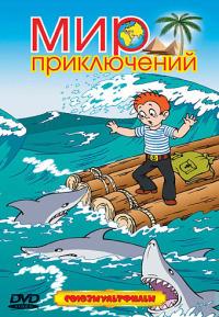 Смотреть Степа-моряк онлайн на Кинопод бесплатно