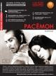 Смотреть фильм Расёмон онлайн на Кинопод бесплатно