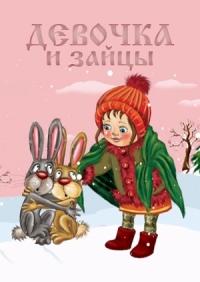 Смотреть Девочка и зайцы онлайн на Кинопод бесплатно