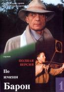 Смотреть фильм По имени Барон онлайн на KinoPod.ru бесплатно