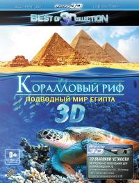 Смотреть Коралловый риф 3D: Подводный мир Египта онлайн на Кинопод бесплатно