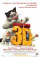 Смотреть фильм Кукарача 3D онлайн на KinoPod.ru бесплатно
