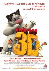 Смотреть Кукарача 3D онлайн на Кинопод бесплатно