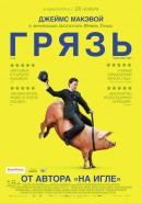 Смотреть фильм Грязь онлайн на KinoPod.ru платно