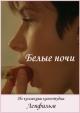 Смотреть фильм Белые ночи онлайн на Кинопод бесплатно