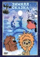 Смотреть фильм Зимняя сказка онлайн на Кинопод бесплатно
