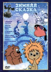 Смотреть Зимняя сказка онлайн на Кинопод бесплатно
