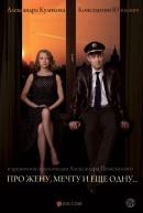 Смотреть фильм Про жену, мечту и еще одну… онлайн на Кинопод бесплатно