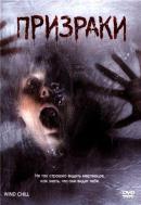 Смотреть фильм Призраки онлайн на KinoPod.ru платно