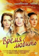 Смотреть фильм Время любить онлайн на KinoPod.ru бесплатно