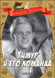 Смотреть фильм Тимур и его команда онлайн на Кинопод бесплатно