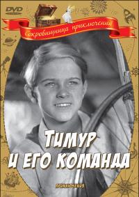 Смотреть Тимур и его команда онлайн на Кинопод бесплатно