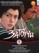 Смотреть фильм Паломничество Затоичи онлайн на Кинопод бесплатно