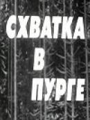 Смотреть фильм Схватка в пурге онлайн на KinoPod.ru бесплатно