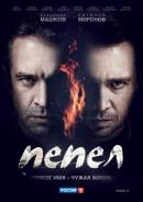 Смотреть фильм Пепел онлайн на KinoPod.ru бесплатно