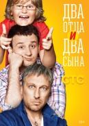 Смотреть фильм Два отца и два сына онлайн на Кинопод бесплатно