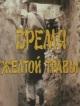 Смотреть фильм Время желтой травы онлайн на Кинопод бесплатно
