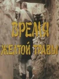 Смотреть Время желтой травы онлайн на Кинопод бесплатно